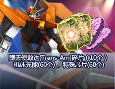 【堕天使敢达(Trans-Am)】碎片优惠包