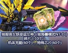 【报丧女妖命运女神(独角兽模式/NT-D)】碎片优惠包