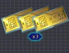 再抽选券礼包(3张)