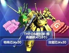 G10铁奥新春优惠包