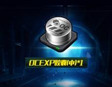 OCEXP胶囊(中)