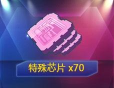特殊芯片新春特惠包
