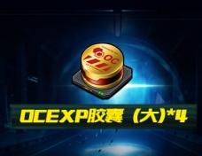 OCEXP胶囊礼包(大)