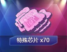七夕燃情特殊芯片礼包