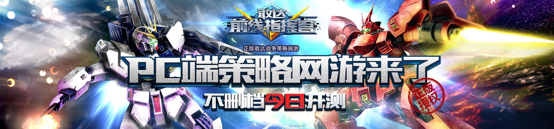 敢达前线指挥官,游乐会,7.7不删档测试