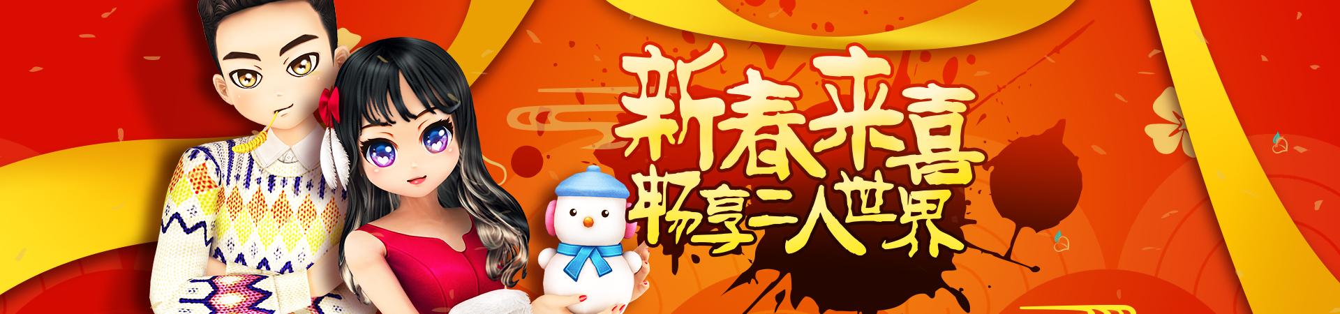 """《劲舞团》1月版本""""鸣鸡起舞""""新春来喜畅享二人世界"""