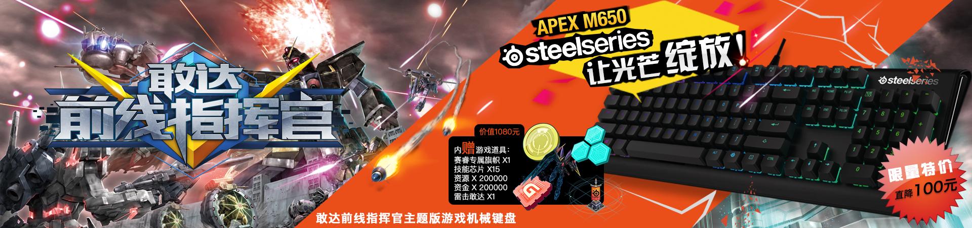 赛睿敢达前线指挥官主题版游戏机械键盘