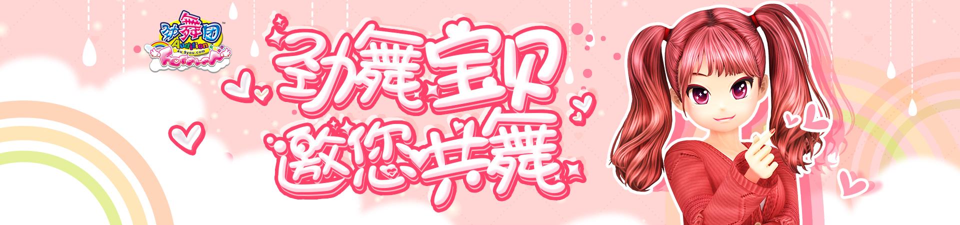 """《劲舞团》3月版本""""宝贝大作战""""上线"""