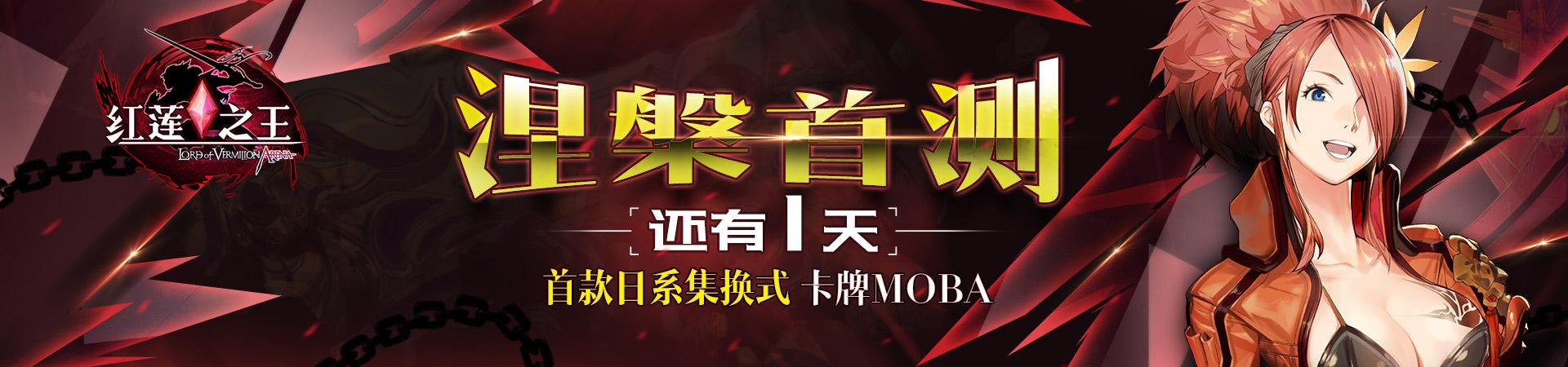 集换式卡牌MOBA《红莲之王》涅槃首测明日开启