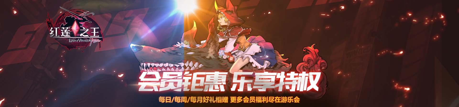 《红莲之王》游乐会特权福利开启