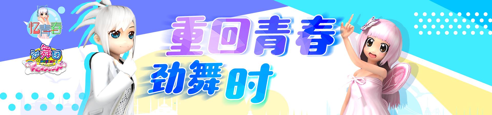 忆青春《劲舞团》9月版本更新