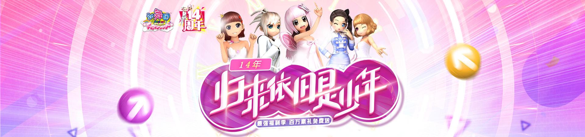 《劲舞团》5月新版本开启最强福利季!