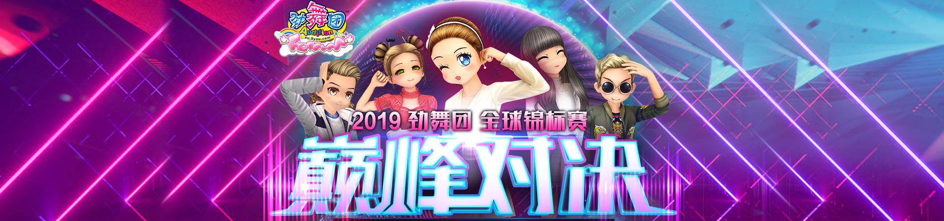 2019劲舞团全球锦标赛巅峰对决