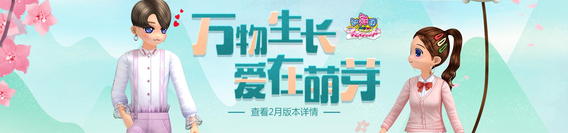 《劲舞团》2月版本 浪漫主义!
