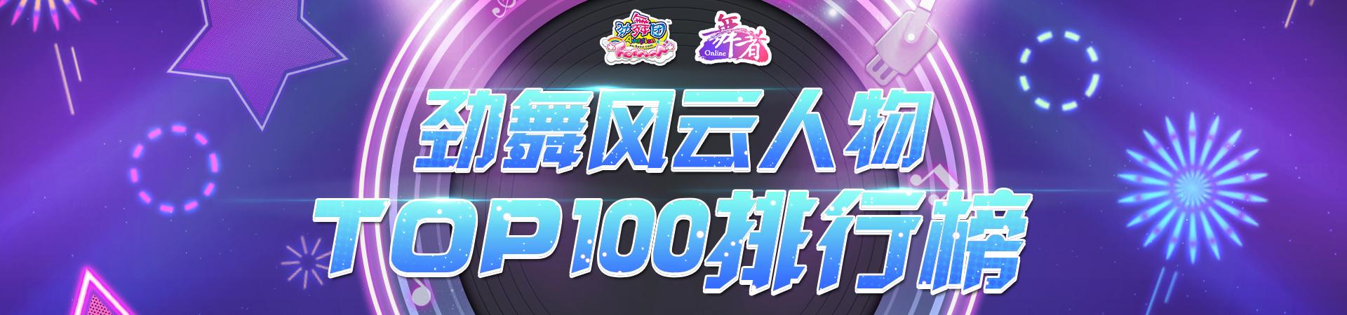 劲舞风云人物TOP100排行榜 火爆上线