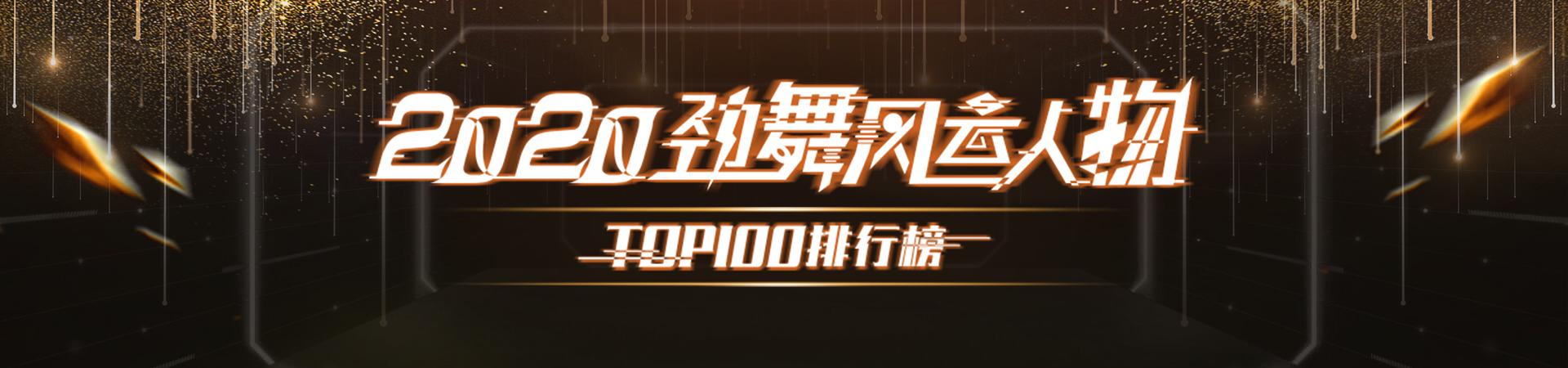 2020劲舞风云人物TOP排行榜公示