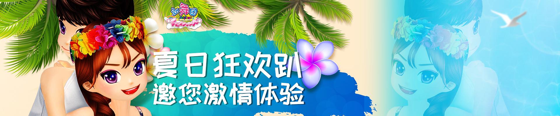 """《劲舞团》5月版本""""12周年""""上线"""