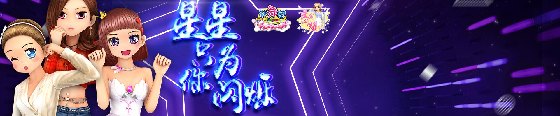 """《劲舞团》6月""""星途闪耀""""版本更新"""