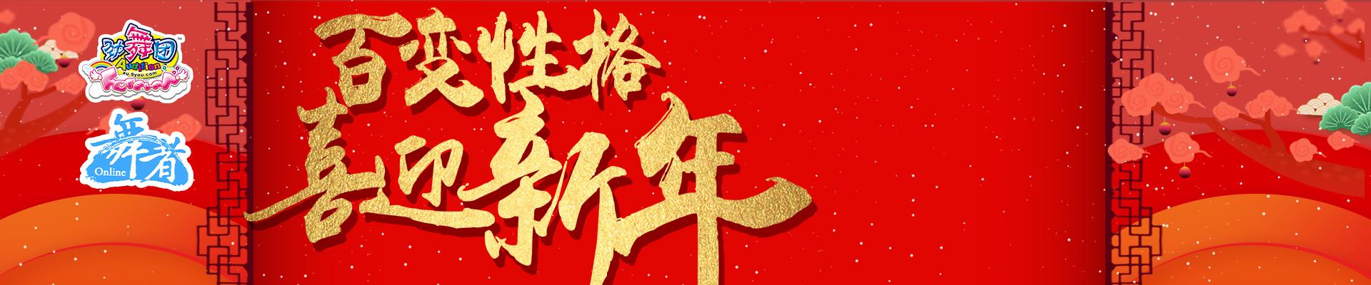 《劲舞团》百变性格 喜迎新年