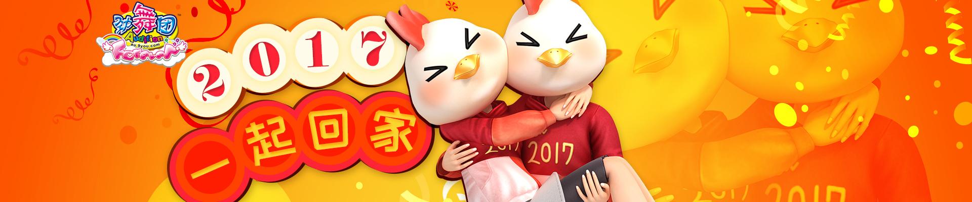 """《劲舞团》2月版本""""鸣鸡起舞""""2017一起回家"""