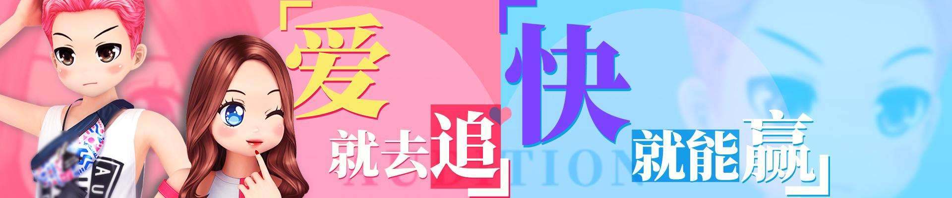 爱就去追 快就能赢《劲舞团》9月版本正式上线
