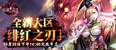 《红莲之王》动漫联动新服「绯红之刃」10月30日火爆开启!