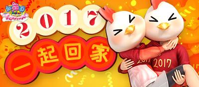"""《劲舞团》,2月版本,""""鸣鸡起舞"""",2017一起回家"""