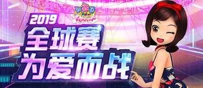全球赛 为爱而战《劲舞团》11月版本正式上线