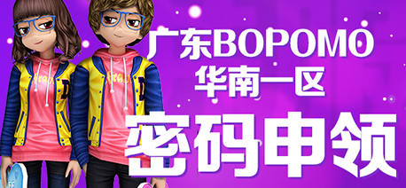 广东BOPOMO、华南一区密码申领