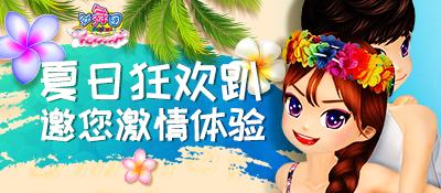 """《劲舞团》6月版本""""宝贝七十二变""""上线"""