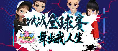 """《劲舞团》11月""""舞无止境""""新版本上线"""