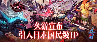 久游宣布引入日本国民级ip,《红莲之王》将成moba新秀