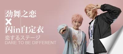劲舞团联合闪in推出漫画联名款DIY系列T恤