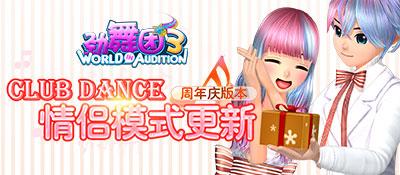 《劲舞团3》五月版本降临 CLUB DANCE全新派对体验